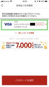 楽天ペイクレジットカード選択