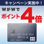 年会費無料のお得なクレジットカードはこれだ!