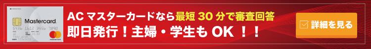 ACマスターカード公式サイト