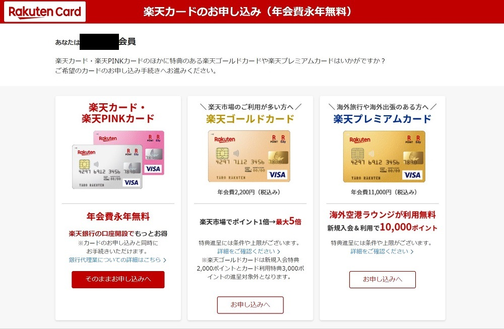 楽天カード申込-2