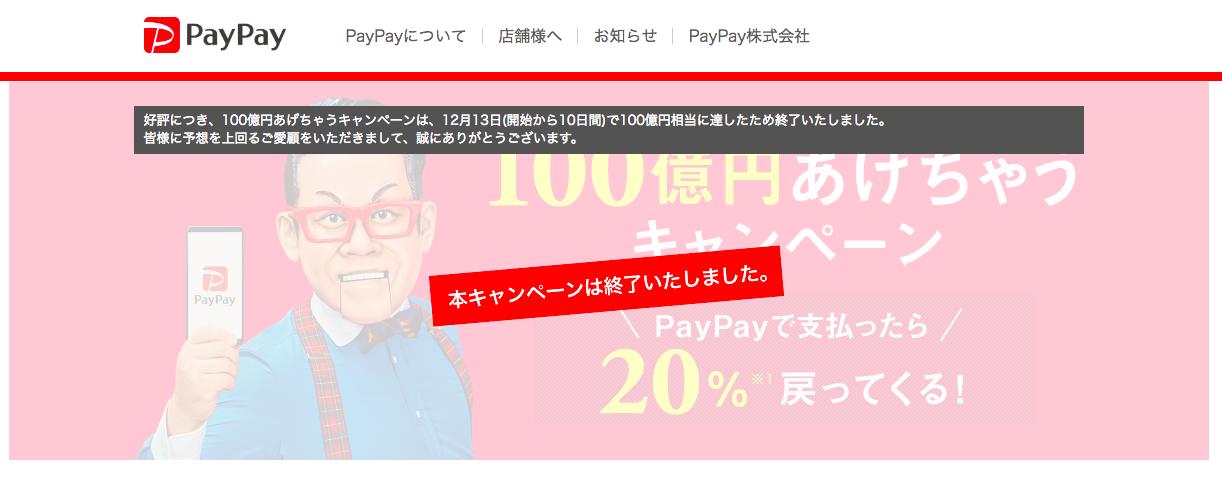 PayPayキャンペーン終了