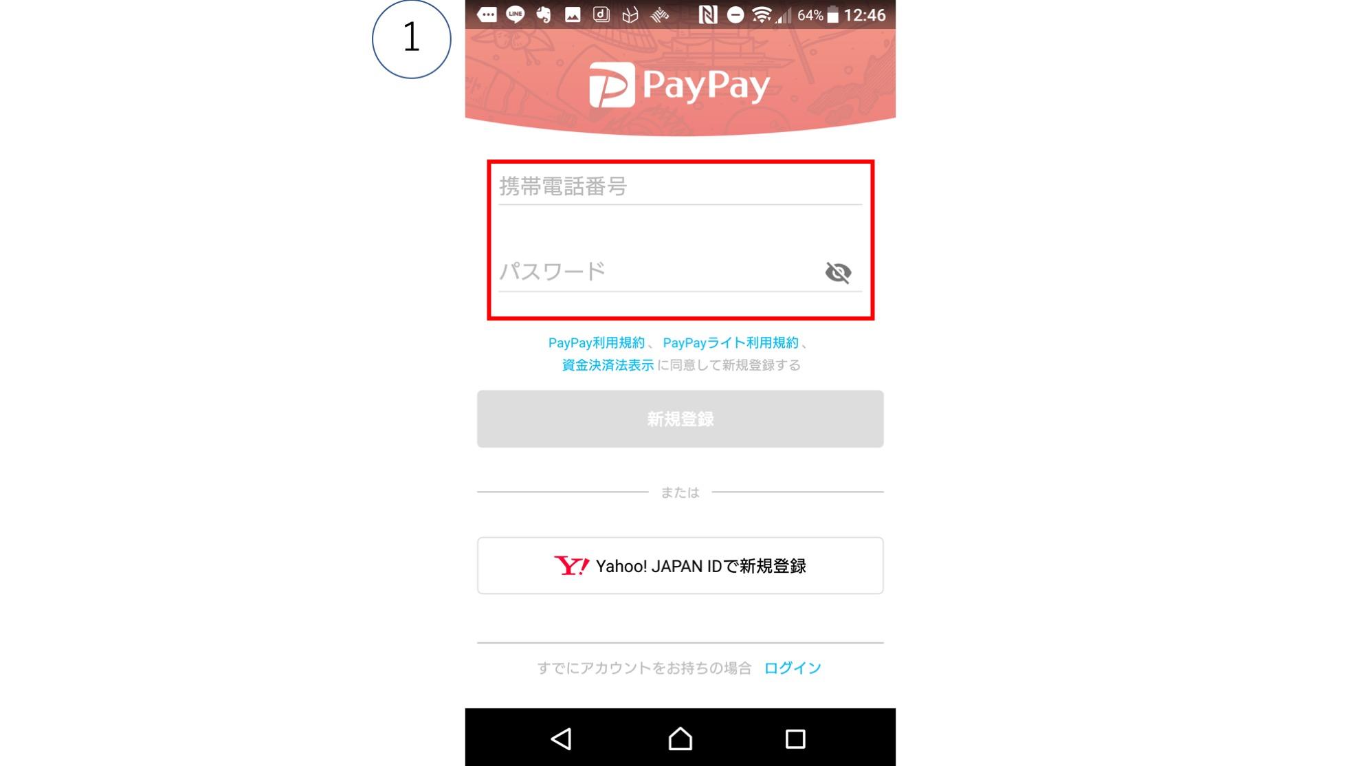 PayPayの使い方1