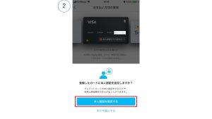PayPay3Dセキュア