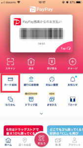 PayPayクレジットカード登録方法