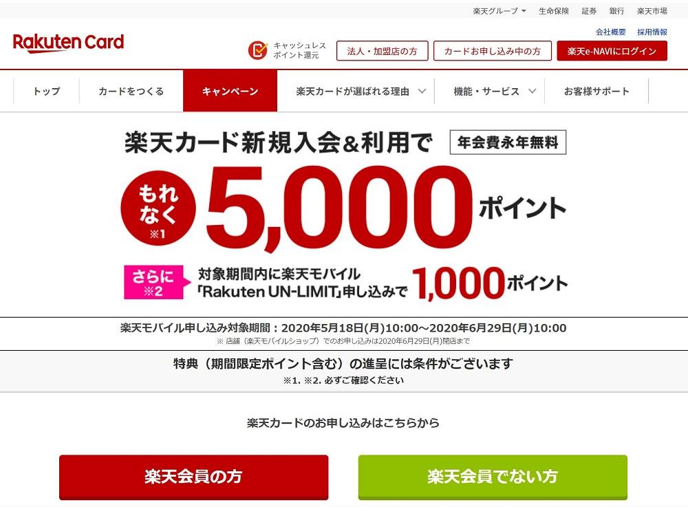 楽天カード申込フォーム