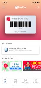 paypay_card1