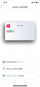 paypay_card3