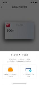 paypay_card4