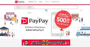PayPay登録おすすめクレジットカード!ポイント二重取りは可能?年会費無料、高還元率カードを選ぼう