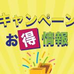 【5月22日最新版】スマホ決済アプリキャンペーン一覧!PayPay、LINE Pay、楽天ペイ、d払い、Origami Pay、メルペイ、au PAY