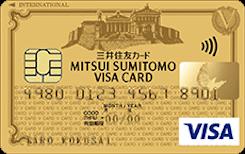三井住友VISA goldcard
