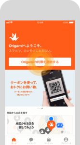 origamipayアカウント登録2