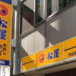 牛丼チェーン店のスマホ決済事情まとめ!吉野家、松屋、すき家、なか卯