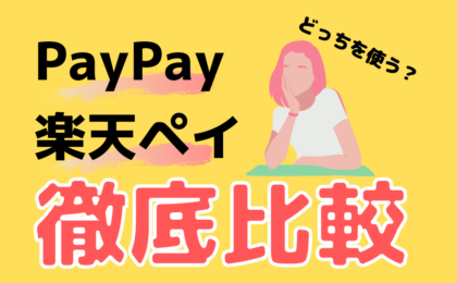 PayPayと楽天ペイどっちがおすすめ?お得なスマホ決済アプリを比較