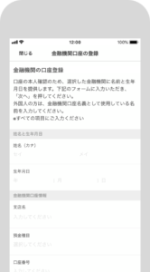 Origami Pay金融機関登録3