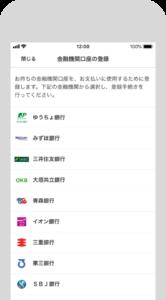 Origami Pay金融機関登録2