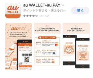 はじめてのau PAY!使い方、使える店、チャージ方法まとめ!使えるクレジットカードは?