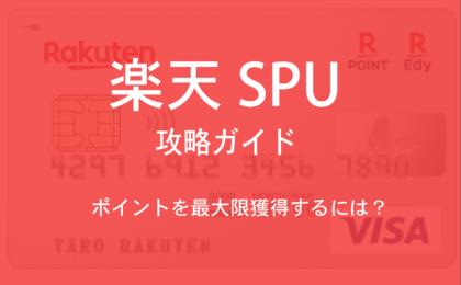 楽天SPU攻略ガイド2021!楽天経済圏で最大15倍のポイント還元は達成可能なのか?