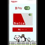楽天カード×楽天ペイ×Suicaの連携で還元率はどうなる?