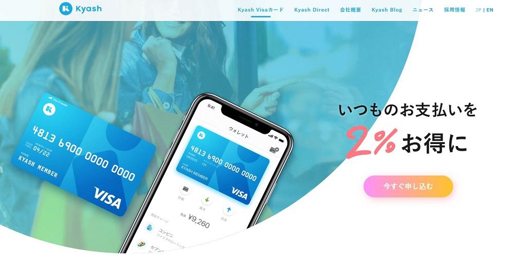 Kyash公式サイト