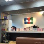 シンガポールの「JCBプラザラウンジ」がすごい!レストラン予約代行、ドリンク、マッサージ機が無料