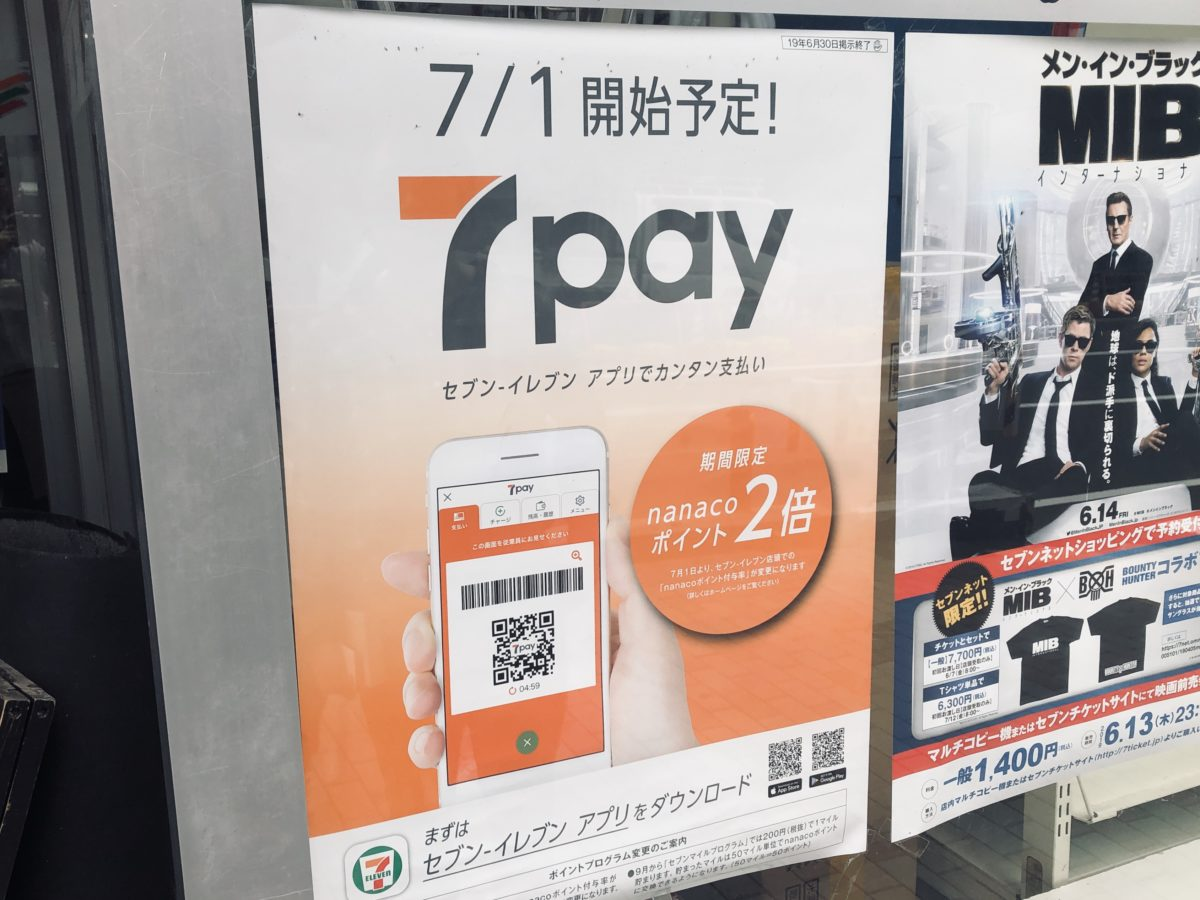 7Payアプリ