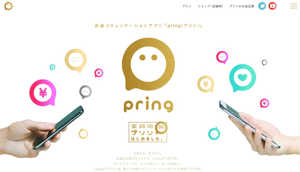Pring公式サイト