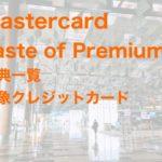 Mastercard Taste of Premium 特典一覧、対応クレジットカードまとめ | 手荷物宅配、トラベル、食事優待ほかVIPな体験を