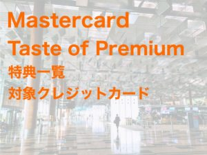 Mastercard Taste of Premium 特典・サービス一覧、対応クレジットカード