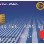 ローソンPontaプラスなら、ローソンで常に4%還元!他のコンビニ系クレジットカードと比較してどれくらいお得?