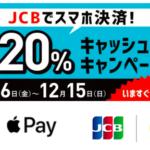 JCBグループ発行のクレジットカードで20%キャッシュバック!おすすめカードはJCB CARD W