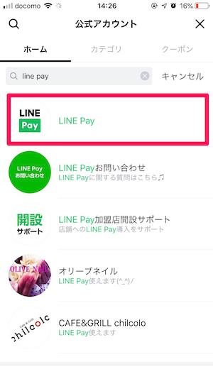 LINE Pay公式アカウントの場所と追加方法