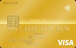 TRUST CLUBゴールドカード(VISA)