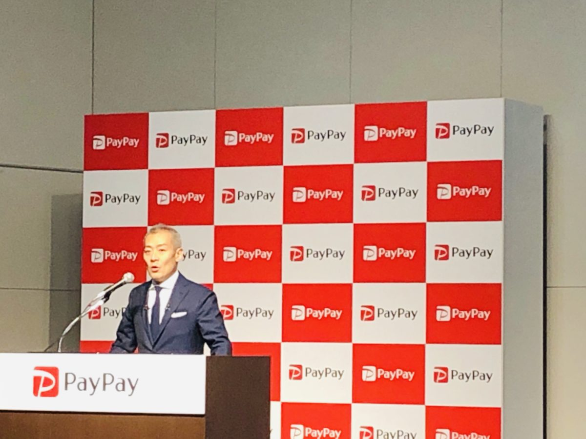 PayPay1周年記念記者会見での