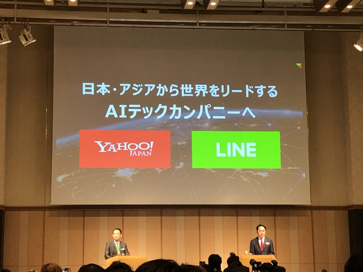 LINE、Zホールディングスの経営統合記者会見