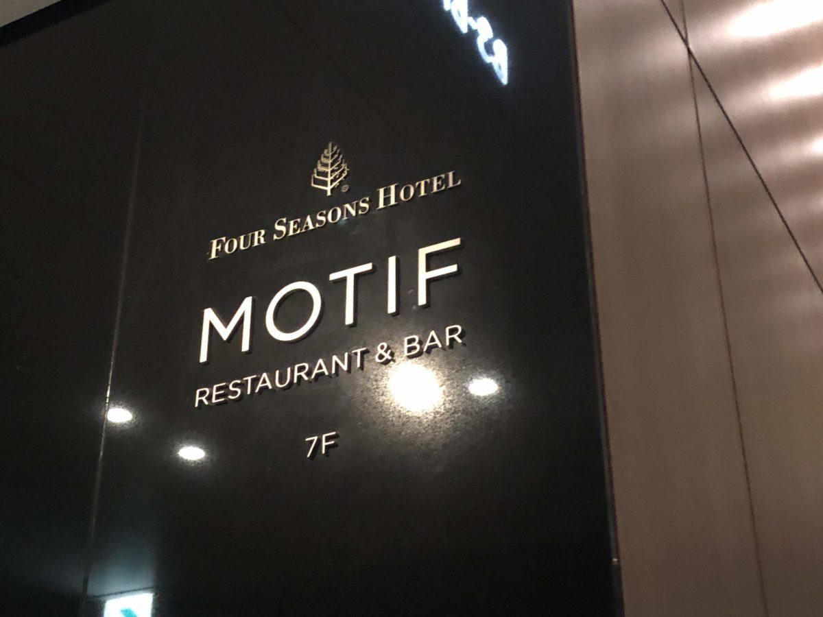 フォーシーズンズホテル MOTIF