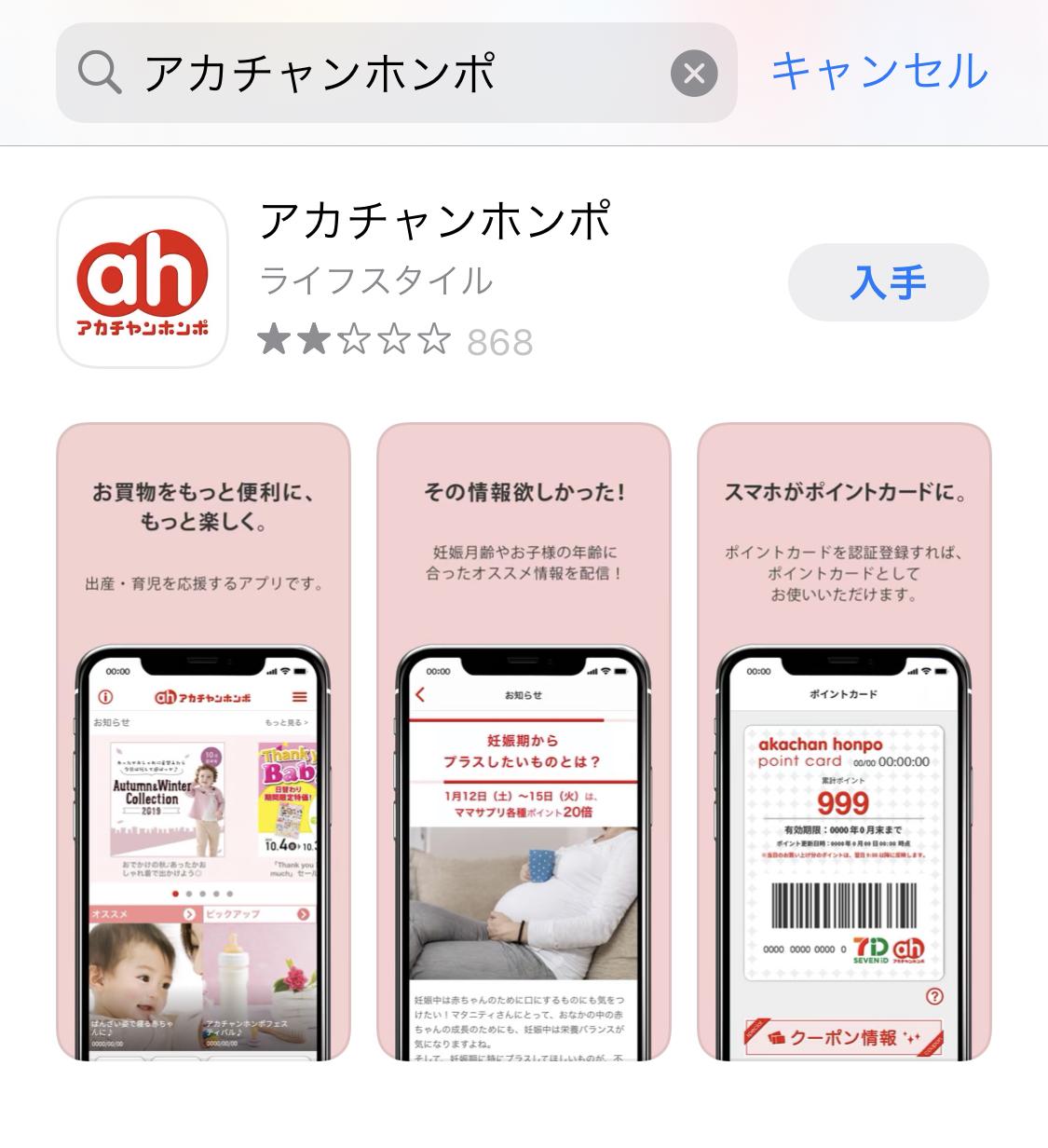 アカチャンホンポ-アプリ