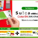 Suicaがさらにお得に!「Coke ON」で利用してスタンプためると1本無料