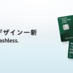 三井住友カードの新デザインは不評?新規入会で年会費永久無料のキャンペーンも開始