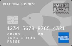 freeeセゾン プラチナビジネスカード