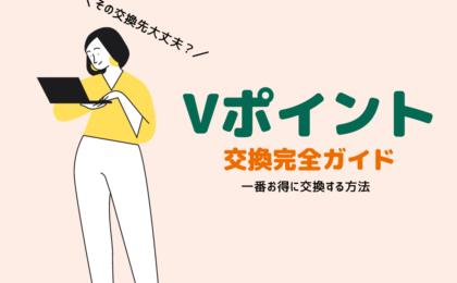 三井住友カードのVポイント徹底解説2021、交換先完全まとめ