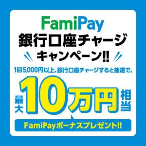 ファミペイ-銀行口座チャージ
