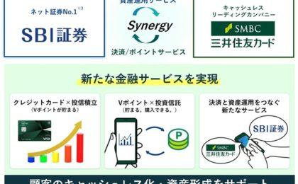三井住友カードとSBI証券が業務提携へ、Vポイントで投資が可能に。楽天証券とどちらがお得か比較