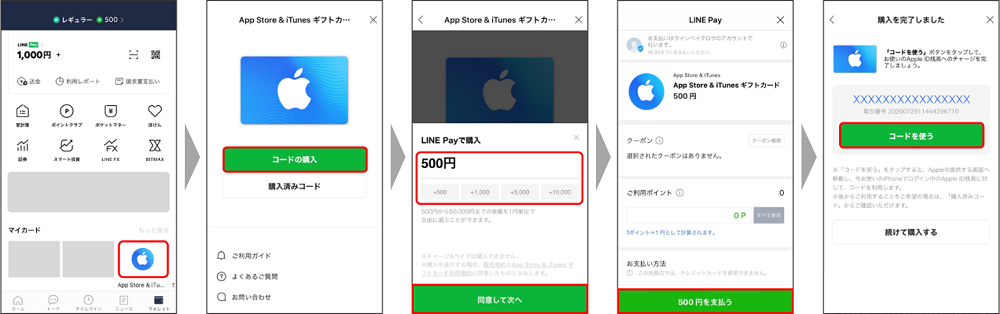 LINE Pay-Apple