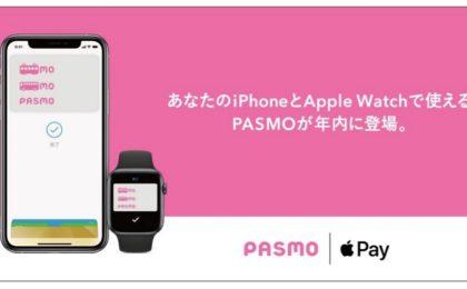 Apple PayにPASMOを登録してみた。登録可能なクレジットカードの種類、対応端末、登録方法