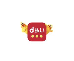 d払い-アプリ立ち上げ時