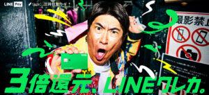 LINEクレカリリース-メイン