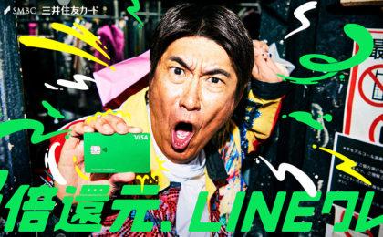 LINEクレカ、石橋貴明さんを起用したCMをスタート、Visa LINE Payカードって何?