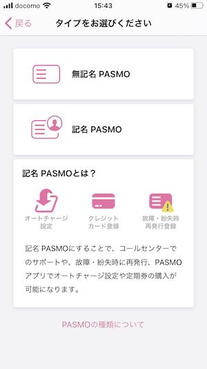 PAMOアプリ登録