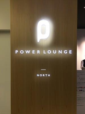 羽田空港第2ターミナル、POWER LOUNGE